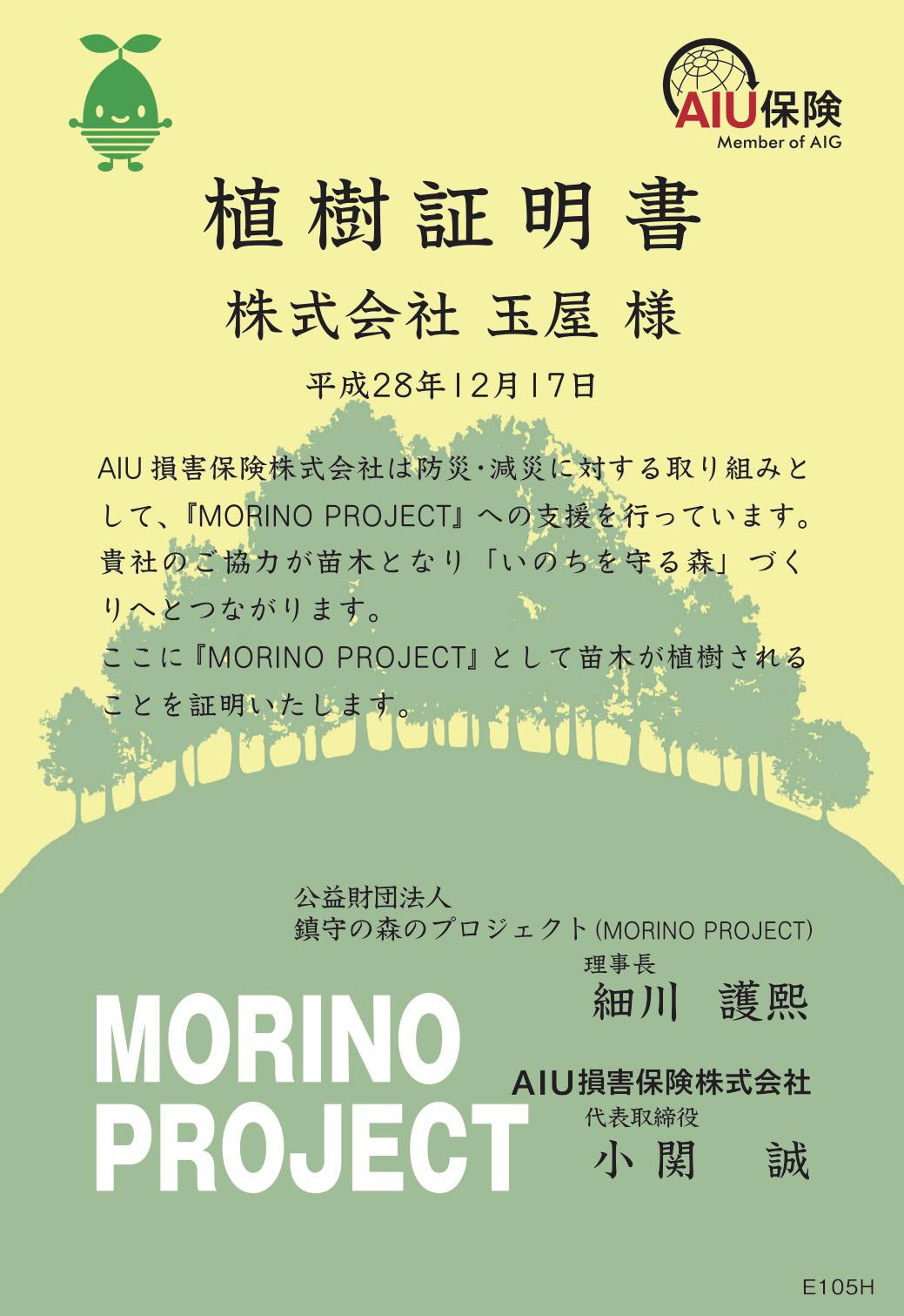 鎮守の森プロジェクトの活動支援01